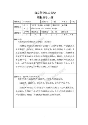 直升机结构设计——王华明.doc