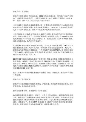 日本汽车工业发展史.doc