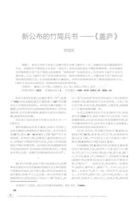 新公布的竹简兵书_盖庐_.pdf