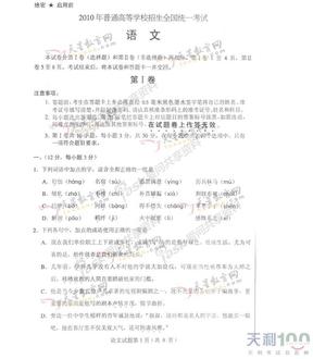 2010年语文高考试题全国卷I.pdf