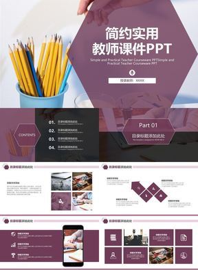 深紫色教师通用教育教学课件PPT模板.pptx