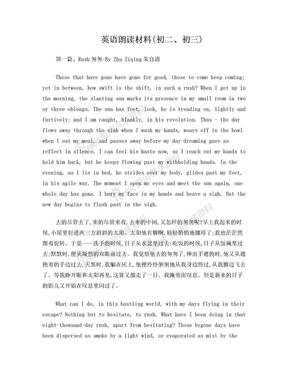 英语朗读材料(初二三).doc