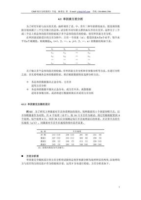 《JMP统计分析教程》4.1 单因素方差分析.pdf