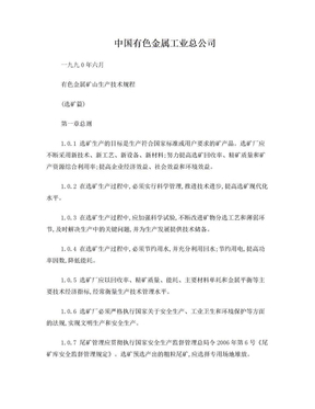 有色金属矿山生产技术规程(选矿篇).doc