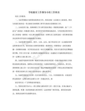 学校德育工作领导小组工作职责.doc