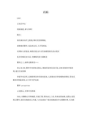 房地产DM单页文案.doc