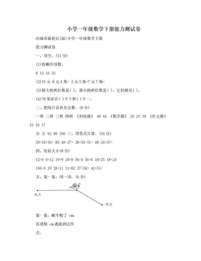 小学一年级数学下册能力测试卷.doc