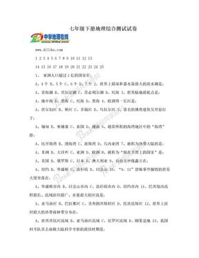 七年级下册地理综合测试试卷.doc