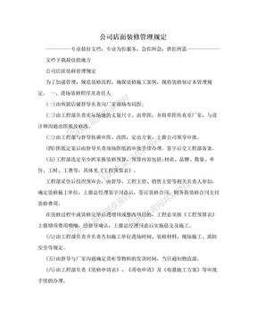 公司店面装修管理规定.doc