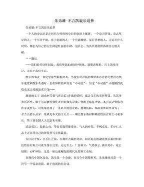 朱弟雄-不言凯旋乐追梦.doc