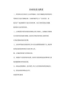 医疗器械经营企业质量管理制度(正式2014).doc