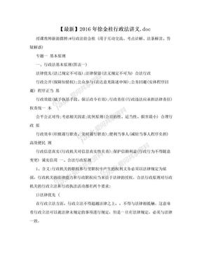 【最新】2016年徐金桂行政法讲义.doc.doc