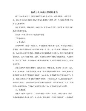 行政与人事部经理述职报告.doc