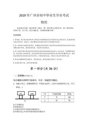 2019广州物理中考.docx