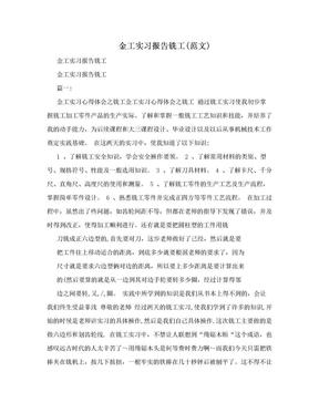 金工实习报告铣工(范文).doc
