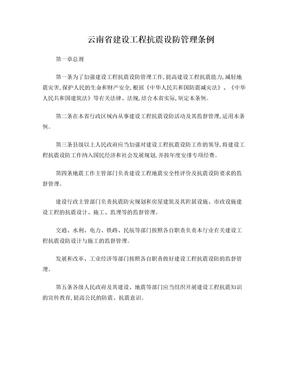 云南省建设工程抗震设防管理条例.doc