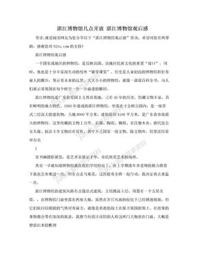湛江博物馆几点开放 湛江博物馆观后感.doc