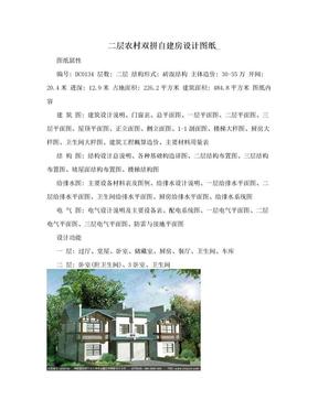 二层农村双拼自建房设计图纸_.doc