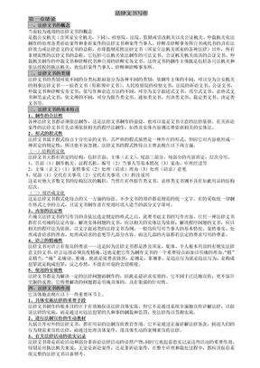 全国自学考试法律文书写作考点整理.doc