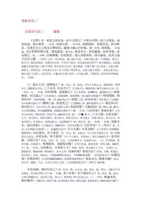 楚辞补注 汉 王逸注 宋 洪兴祖补注2.doc