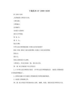 下载范本GF-2000-0209.doc