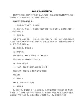2017学生会活动策划方案.docx