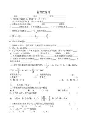 七上试卷有理数混合运算练习卷.doc