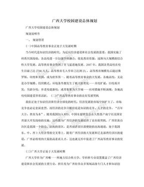 广西大学校园建设总体规划.doc