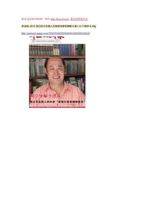 李洪成-2013癸巳年大宗易六爻高级专家级课程6课12个秘传.doc