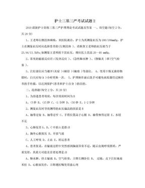 护士三基三严考试试题2.doc