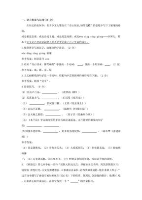 2019-2020年七年级下学期期末考试试题(语文)(II).doc