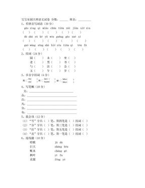 2017 幼儿园大班语文试卷.doc