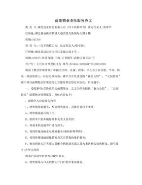 前期物业委托服务协议.doc