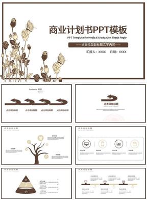 复古花朵咖啡色商业计划书PPT模板.pptx