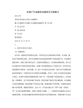 房地产企业融资问题研究开题报告.doc