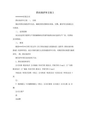 供应商评审方案2.doc