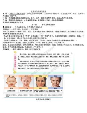皮肤学和皮肤美容学  完整版.doc