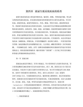 第四章  泌尿生殖系统疾病的检查.doc