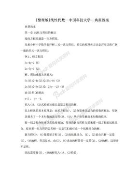 [整理版]线性代数--中国科技大学--典范教案.doc