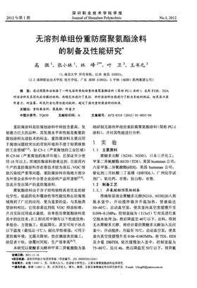 无溶剂单组份重防腐聚氨酯涂料的制备及性能研究.pdf