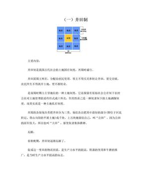 中国历代土地制度.doc