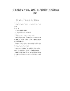 9中药饮片处方审核、调配、核对管理制度-药店新版GSP认证.doc
