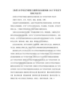 [热荐]小学母亲节感恩主题教育活动通讯稿-2017年母亲节资料[母亲节].doc