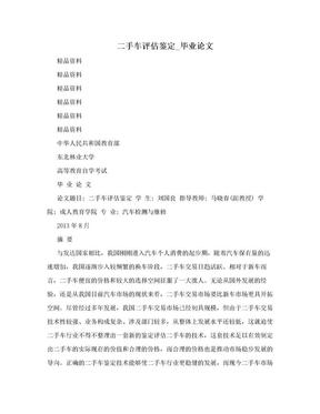 二手车评估鉴定_毕业论文.doc