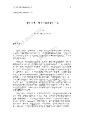 歷史事實、歷史記憶與歷史心性.pdf