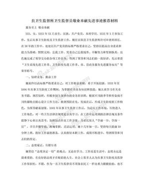 县卫生监督所卫生监督员敬业奉献先进事迹推荐材料.doc