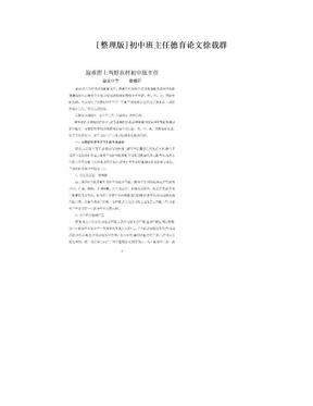 [整理版]初中班主任德育论文徐载群.doc