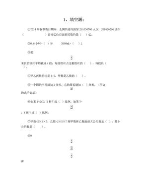 小学六年级数学100道填空题.doc