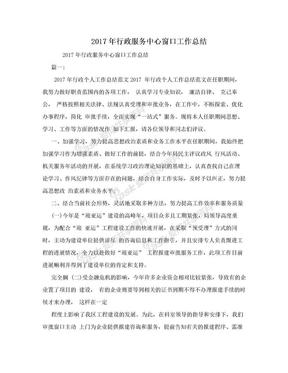 2017年行政服务中心窗口工作总结.doc
