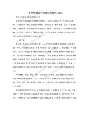 小叶紫檀各种纹理以及特性[策划].doc